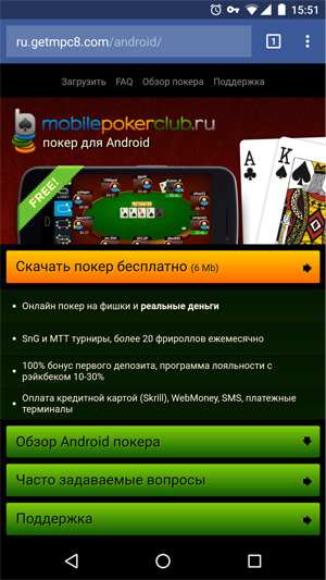 скачать онлайн мобильный покер на телефон
